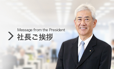 社長ご挨拶(Message from the President)