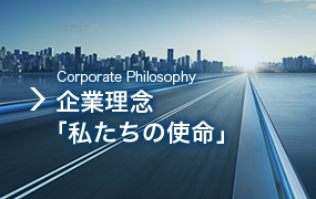 経営理念・経営指針(Business Principle/Management Philosophy)