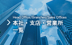 本社・支店・営業所一覧(Head Office/Branches/Sales Offices)