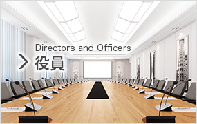 役員(Directors and Officers)