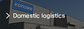 Domestic logistics