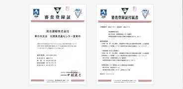 """食品の生産工程に長年携わる実績から、食の安全ノウハウも豊富。加工食品の流通加工を対象に、食品安全の国際規格ISO22000も取得。<br><a href=""""/kcms/wp-content/uploads/2018/06/201806_certificate.pdf"""" target=""""_blank"""">審査登録証、審査登録証付属書<img src=""""/common/images/ico-pdf-01.png"""" alt=""""PDFを開く"""" class=""""ico-pdf""""></a>"""
