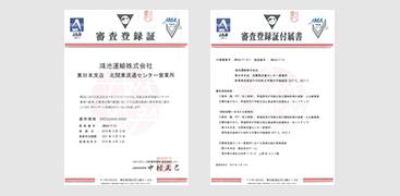 """食品の生産工程に長年携わる実績から、食の安全ノウハウも豊富。北関東流通センター営業所にて、加工食品の流通加工を対象に、食品安全の国際規格ISO22000も取得。<br><a href=""""/kcms/wp-content/uploads/2019/04/201904_certificate.pdf"""" target=""""_blank"""">審査登録証、審査登録証付属書<img src=""""/common/images/ico-pdf-01.png"""" alt=""""PDFを開く"""" class=""""ico-pdf""""></a>"""