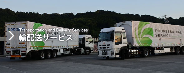輸配送サービス(Transportation and Delivery Services)