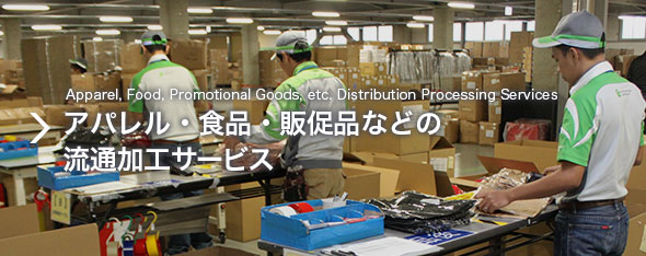 アパレル・食品・販促品などの流通加工サービス(Apparel, Food, Promotional Goods, etc. Distribution Processing Services)