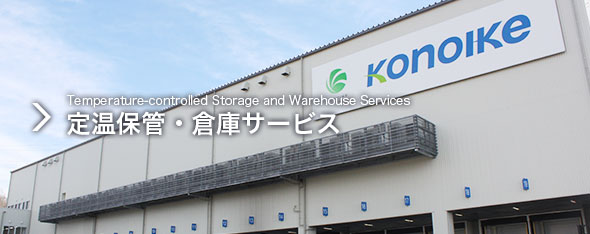 定温保管・倉庫サービス(Temperature-controlled Storage and Warehouse Services)