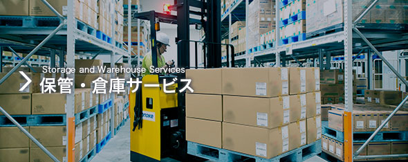 保管・倉庫サービス(Storage and Warehouse Services)